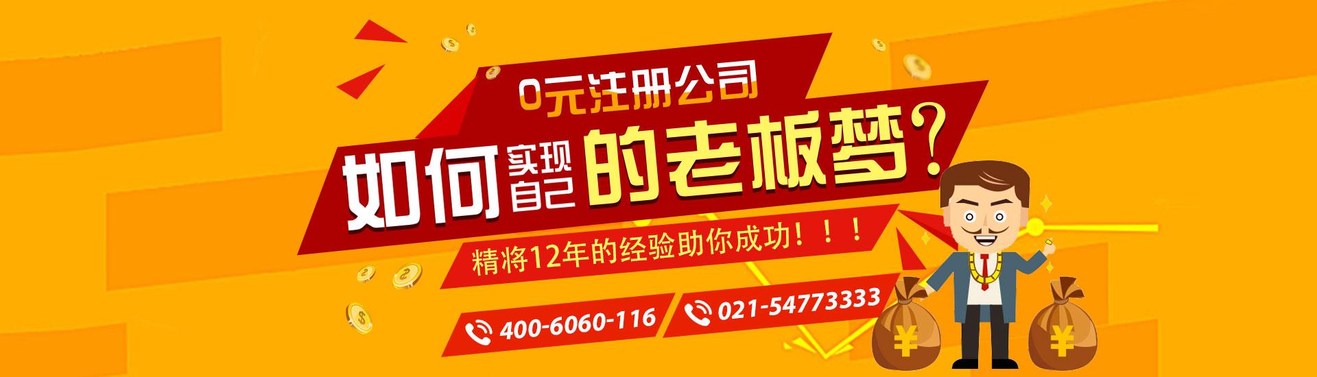 上海精将企业服务有限公司
